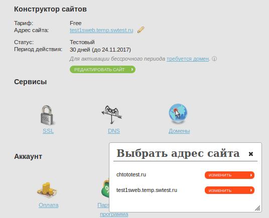 Как редактировать сайт на хостинге spaceweb как узнать на каком хостинге сервер кс