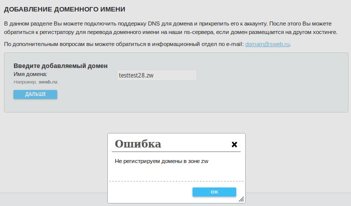 Как прикрутить доменное имя к хостингу ошибка установки соединения с базой данных wordpress на хостинге