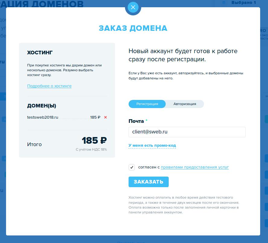 хостинг для сайтов на joomla