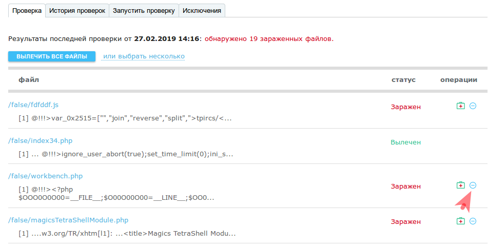 Проверить файлы на хостинге антивирусом какой тип хостинга самп
