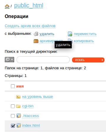 движок сайта на файлах
