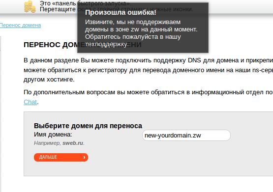 Несколько доменов на хостинге sweb как сделать сайт в севастополе