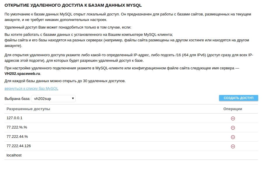 Локальный хостинг база mysql 1 хостинг в россии
